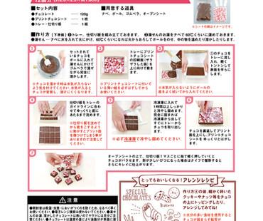 作り方-シート.jpg