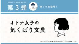 第3弾 オトナ女子の気くばり文具発売