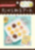 スクリーンショット 2020-05-01 17.02.51.png