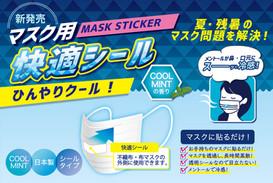 マスク用快適シール