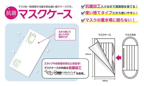マスクケース提案書-08.jpg