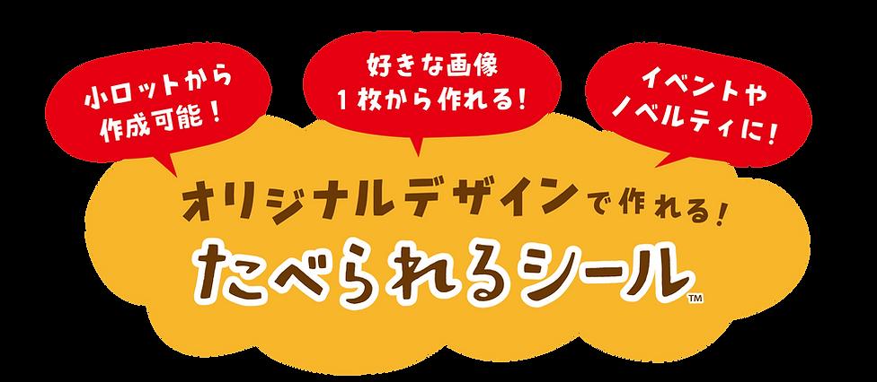 食べられるOEMロゴ-01.png