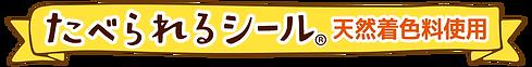 ロゴ関連-03.png