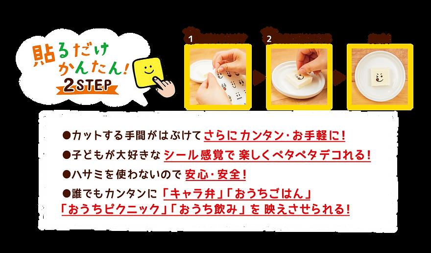 tabeseal作り方_ol-01.png