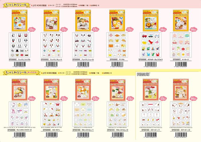 【フロンティア】たべられるシール_page-0002.jpg