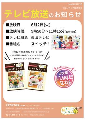 「食べられるアート」テレビ放送のお知らせ