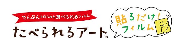 たべアートロゴ-01.png