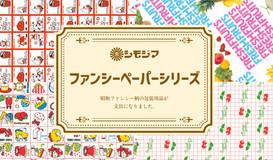 ファンシーペーパーシリーズ発売