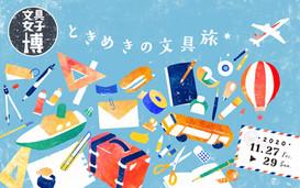 【出店情報】文具女子博 2020