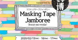 「Masking Tape Jamboree by文具女子博」に出展いたします。