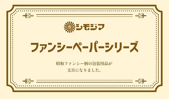 シモジマfancyペーパーシリーズ