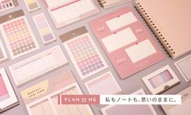 PLAN do ME 第2弾発売決定