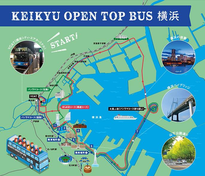 keikyu_opentopbus_rootexample.png