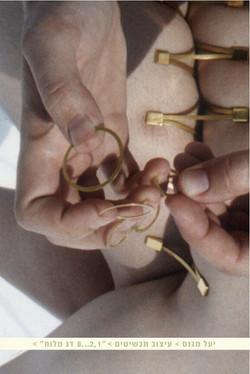 בין אצבע לציפורן Finger & Fingernail