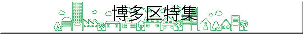 hakata-logo2.jpg