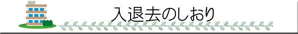 shiori-logo2.jpg