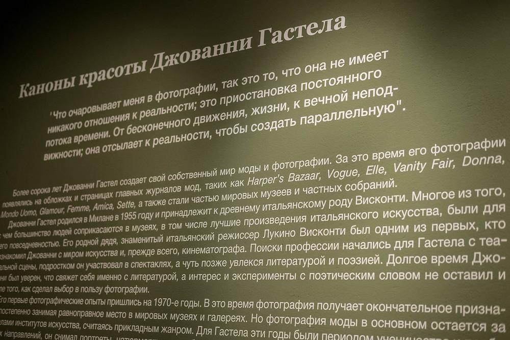 Джованни Гастел. Выставка в центре фотографии в Москве_02