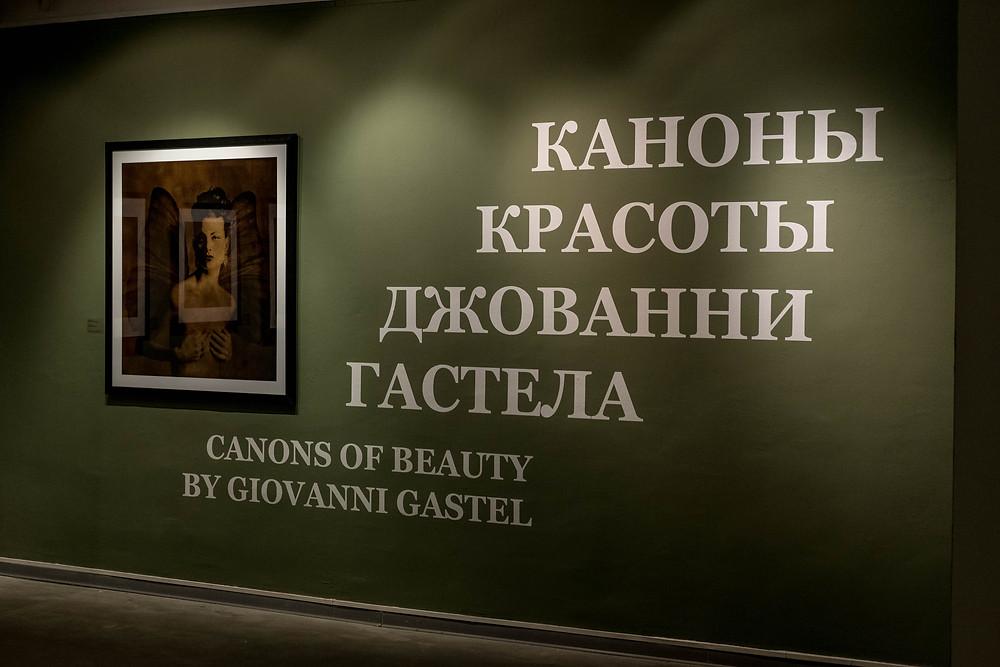 Джованни Гастел. Выставка в центре фотографии в Москве_01