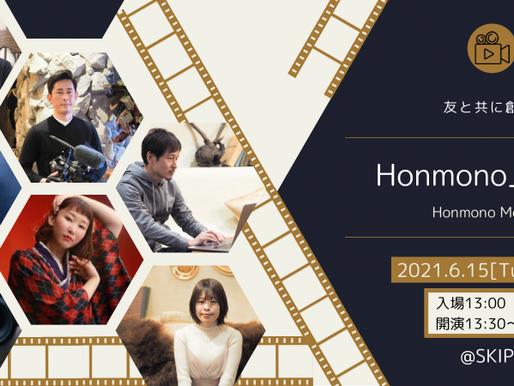 SKIPシティ映像ホールにて、Honmono上映会を開催!