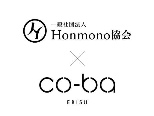 Honmono、新たな拠点「co-ba ebisu」へ。コミュニティグロースメンバーとして更なる共創を展開!