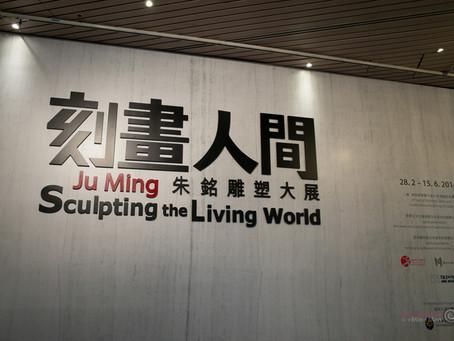 Ju Ming Sculpting the Living World