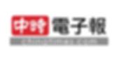 logo-chinatimes2019-1200x635.png