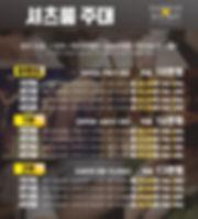 SUPERSTAR-price-.jpg