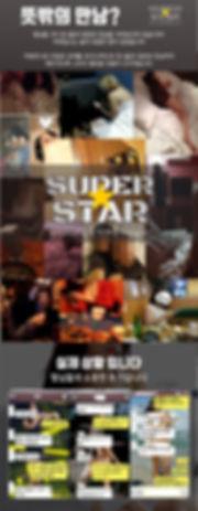 SUPERSTAR3-.jpg