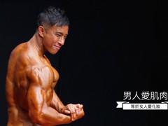 男人愛肌肉等於女人愛化妝