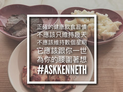 #AskKenneth: 正確的健康飲食習慣