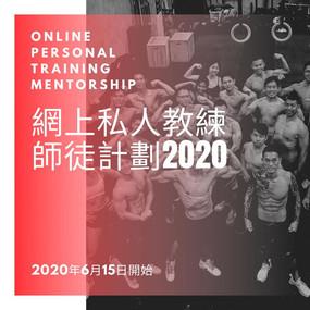 網上健身教練師徒計劃 2020