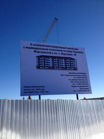 Начало строительства и подготовка фундамента многоэтажного жилого дома