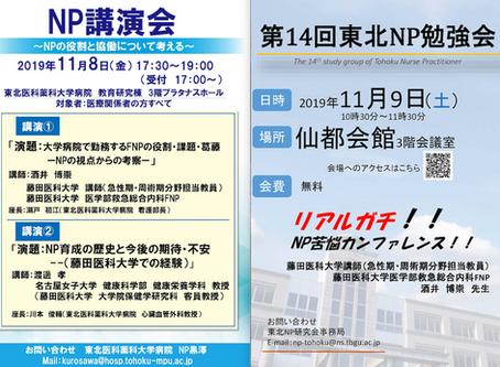 11.8-9. 東北医科薬科大学病院NP講演会/東北NP勉強会