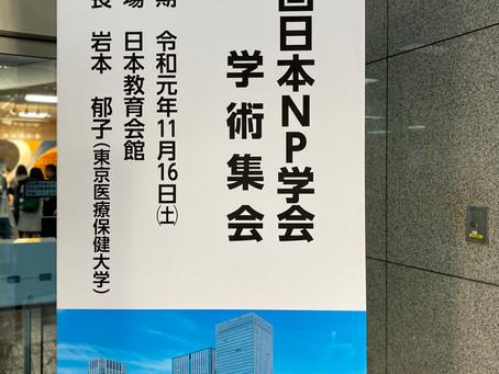 第5回日本NP学会学術集会 演題発表(大学院生)