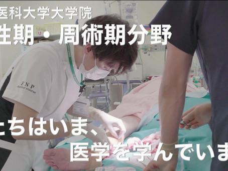 藤田医科大学大学院急性期・周術期分野プロモーションムービー公開