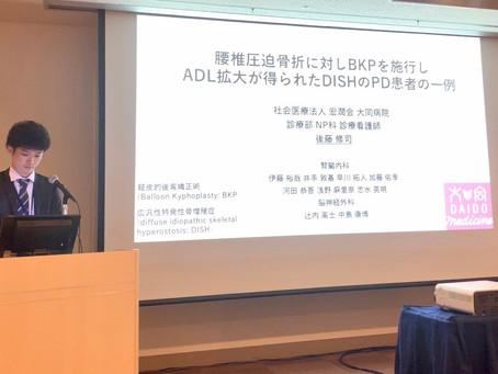 第64回 日本透析医学会 学術集会