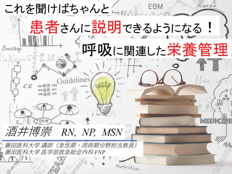 10/14(月祝) 第91回臨床セミナー(東日本) 講演のお知らせ
