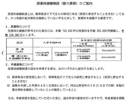藤田医科大学大学院修士課程 授業料減額制度の案内