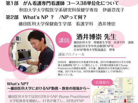 秋田大学大学院 公開セミナー講演のお知らせ