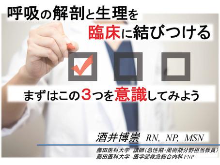 9/7(土) 第90回臨床セミナー(中部) 講演のお知らせ