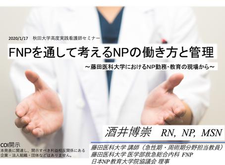 2020.1.17 秋田大学Advanced Practice Nurse seminar
