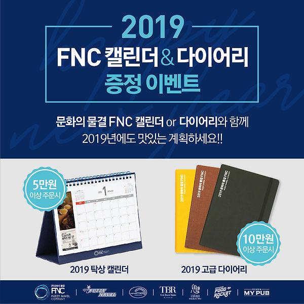 18.12_FNC 달력다이어리_프로모션_웹용.jpg