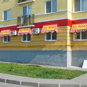 Уличная витрина магазина