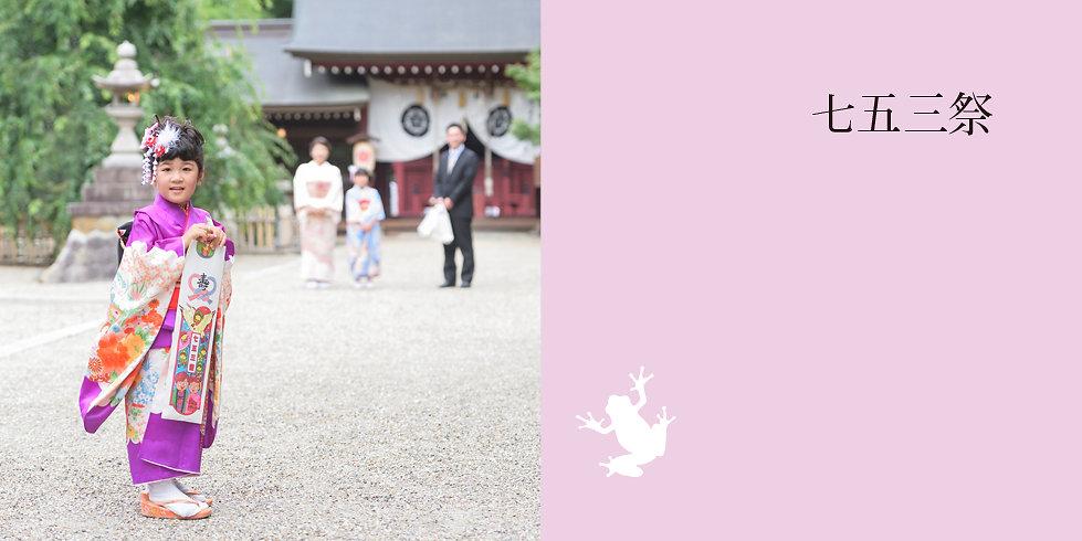 名古屋, 七五三, 神社