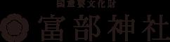 富部神社, 国重要文化財, 厄除け, 七五三, 名古屋, 神社