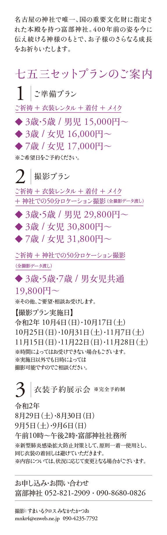 shichigosan003.jpg