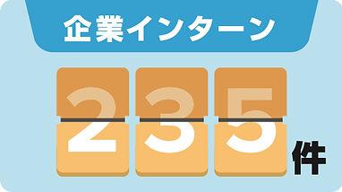 企業インターン_235.jpg