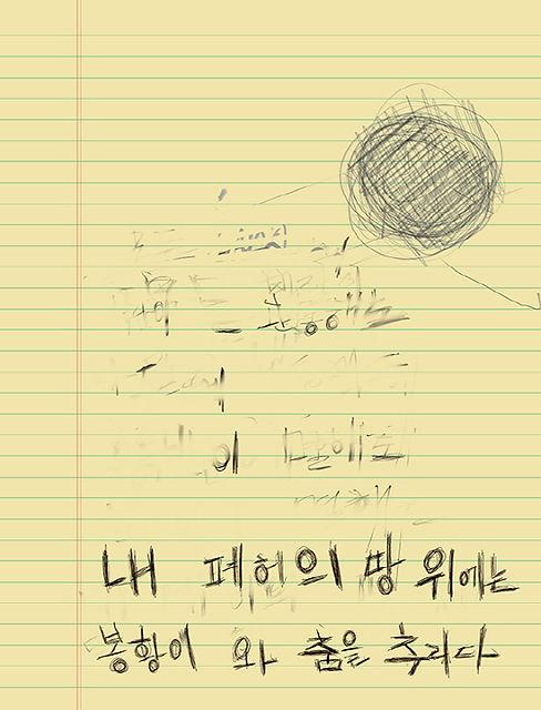 A-KooMinJeong_KimYoungMin10.jpg
