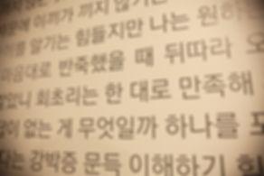 A-Hanhwangsu6.jpg