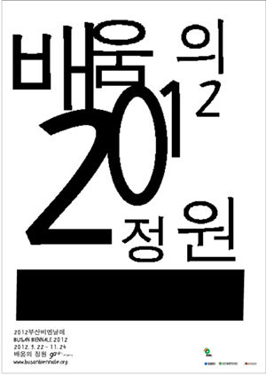 project-2012_부산_(1).jpg